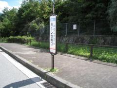 「さくら台南口」バス停留所