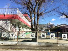 天子田保育園
