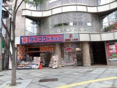 ダイコクドラッグ梅新店
