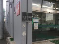 北海道銀行東苗穂支店