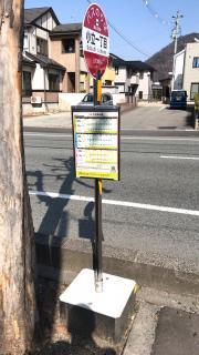 「小立一丁目」バス停留所