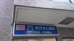 コスモ薬局平沼橋店