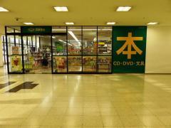 岩瀬書店福島駅西口店