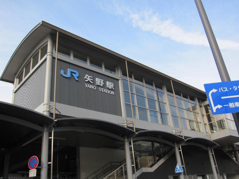 「矢野駅」:外観です。