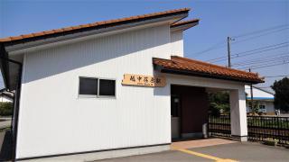 越中荏原駅