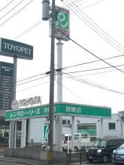 トヨタレンタリース博多曽根店