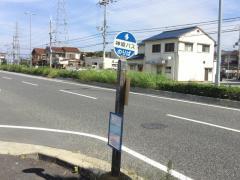 「米新」バス停留所