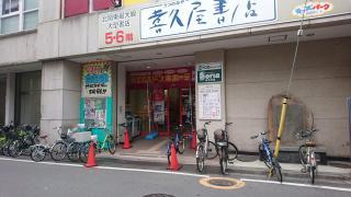 MEGAドン・キホーテラパーク宇都宮店