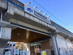 名古屋競馬場前駅