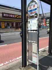 日野(横浜市)