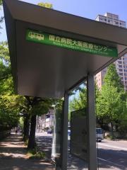 「国立病院」バス停留所