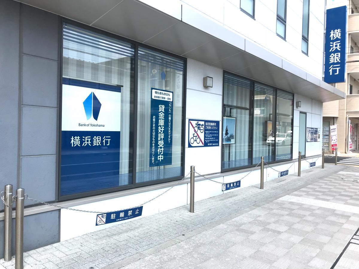 横浜銀行高座渋谷店