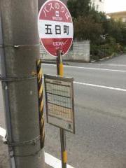 「五日町(山形市)」バス停留所