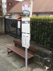 「窪田二丁目」バス停留所