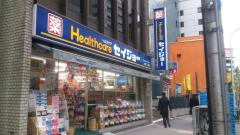 くすりセイジョー赤坂二丁目店