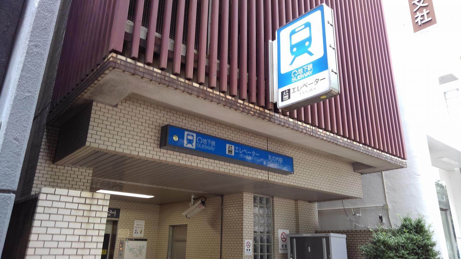 丸の内駅の入口