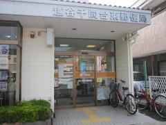 越谷千間台東郵便局
