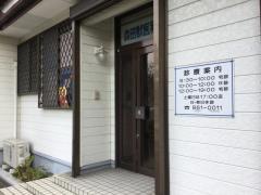 森田獣医科医院
