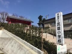 武雄小学校