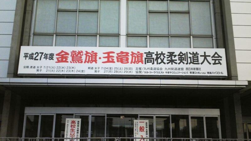 マリンメッセ福岡南入り口