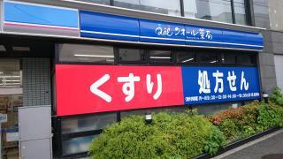 クオール薬局三ツ境駅前店