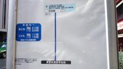 「東急百貨店本店前」バス停留所