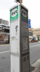 「連雀町」バス停留所