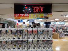 生活彩家OMM店