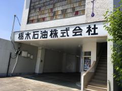 栃木石油株式会社 本社