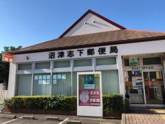 沼津志下郵便局
