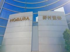 野村證券株式会社 蒲田支店
