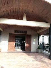 青山記念武道館