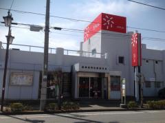 高崎信用金庫西支店