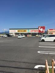 スギ薬局 稲枝店