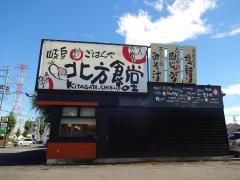 まいどおおきに食堂岐阜北方食堂