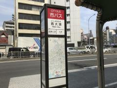 「西大須」バス停留所