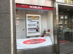 野村證券株式会社 荻窪支店
