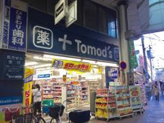 トモズ大山店