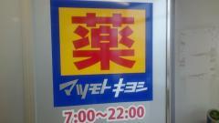 薬 マツモトキヨシ 東急長津田駅店