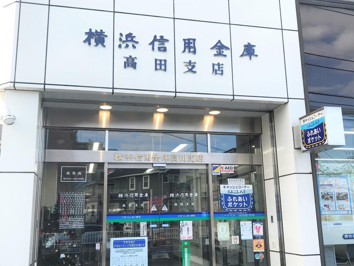 横浜信用金庫高田支店