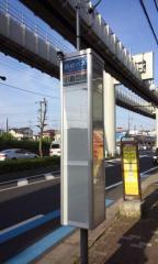 「小倉団地」バス停留所