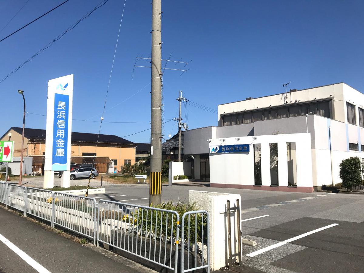 長浜信用金庫びわ支店