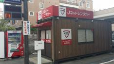 Jネットレンタカー富山駅前店