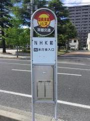 「NHK前」バス停留所