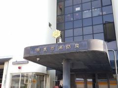 奈良市南消防署