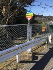 「西紫原台入口」バス停留所