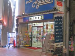 隆文堂書店