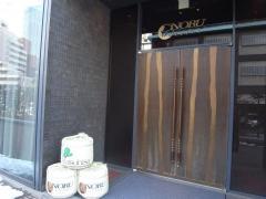 NOBU TOKYO