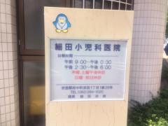 細田小児科医院