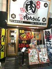 肉肉うどん 川端店